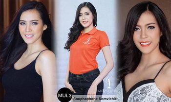 ນຸ້ຍ ສຸພາພອນ ໝາຍເລກ MUL3 ໜຶ່ງສາວໂຕເຕັງຈາກກອງປະກວດ Miss Universe Laos