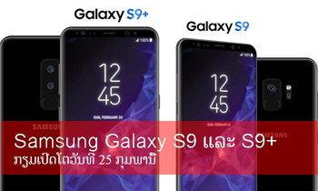 ຈະຊື້ມືຖືໃໝ່ໃຫ້ອົດໃຈໄວ້ກ່ອນ Samsung Galaxy S9 ແລະ S9+ ກຽມເປີດໂຕ 25 ກຸມພານີ້