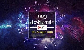 ກວດເບິ່ງດວງລາຍອາທິດ ປະຈຳວັນທີ 18 - 24 ມິຖຸນາ 2018 ຂອງແຕ່ລະລາສີ