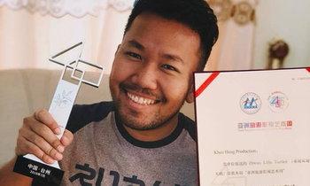 """ຮູບເງົາ """"ຫົງຫາມເຕົ່າ"""" ໄດ້ຮັບລາງວັນ ໃນງານ Asia Tourism-Induced Film &TV Arts Week ຢູ່ຈີນ"""