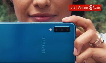 ມາແລ້ວ Samsung Galaxy A7 ໃໝ່ຫຼ້າສຸດ ກ້ອງຫຼັງ 3 ໂຕ ຖືກໃຈສາຍຖ່າຍຮູບ ພ້ອມສະແກນນິ້ວມືດ້ານຂ້າງ