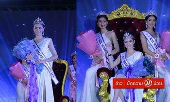 ຕາມຄາດ! 'ປີຍະມາດ ພູນປະເສີດ' ຄວ້າມຸງກຸດ Miss International Laos 2018