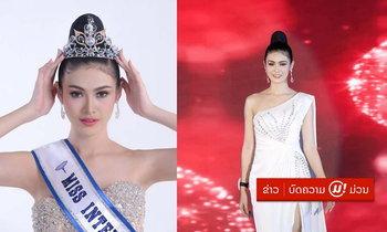 """ເປີດທັດສະນະທີ່ເຮັດໃຫ້ """"ບາບີ້ ປິຍະມາດ"""" ຄວ້າມຸງກຸດ Miss International Laos 2018 ມາຄອງ"""