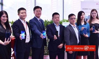 """ຫົວເຫວີຍລາວ ຖະແຫຼງເປີດໂຕ ສຸດຍອດສະມາດໂຟນຮຸ່ນໃໝ່ """"Huawei Mate 20 / Mate 20 Pro"""""""