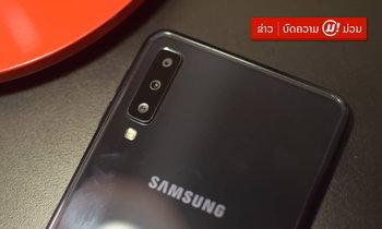 [Review] ກ້ອງຫຼັງ 3 ໂຕຂອງ Samsung Galaxy A7 ເປີດມຸມມອງການຖ່າຍພາບແບບກວ້າງຂັ້ນເທບ