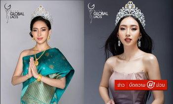 """ເຜີຍໂສມແລ້ວ! """"ພູຄຳ ທິບພົມວົງ"""" ຕົວແທນສາວລາວເຂົ້າປະກວດ Miss Global ຄັ້ງທີ 6 ທີ່ຟິລິບປິນ"""