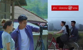 """ຕົວຢ່າງຮູບເງົາ """"Laos Simply Beautiful the Movie"""" ນຳສະແດງໂດຍ ອາເລັກຊານດຣາ ບຸນຊ່ວຍ ແລະ ນົນ ຊານົນ"""
