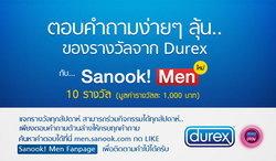 กิจกรรมร่วมสนุกกับ Sanook! MEN และ Durex