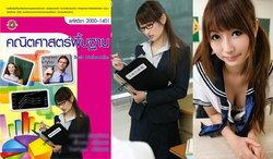 สาวเซ็กซี่ มานะ อาโอกิ ดารา AV ขึ้นปกหนังสือเรียน