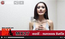 MX27 น.ส. กนกวรรณ สิงห์โต