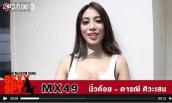 MX49 น.ส. ดารณี ศิวะเสน