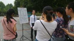หนุ่มจีนสุดมั่น ตั้งป้ายโฆษณาหาแฟนกลางมหาลัย ให้โอกาสทดลองงาน 1 เดือน!