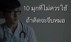 10 มุกที่ไม่ควรใช้ ถ้าคิดจะจีบหมอ