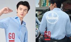 GQ เปิดตัว เสื้อเชิ้ตสีฟ้า ชูนวัตกรรมช่วยแก้ปัญหาการสวมเสื้อเชิ้ตในชีวิตประจำวัน