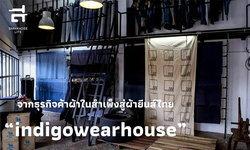 """""""IndigoWearhouse"""" สตูดิโอที่หลงใหลในยีนส์ไทย"""