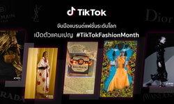 TikTok จับมือแบรนด์แฟชั่นระดับโลก เปิดตัวแคมเปญ TikTokFashionMonth