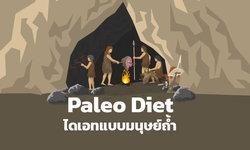 ลดน้ำหนักด้วยการไดเอทสุดแปลก Paleo Diet กินแบบมนุษย์ถ้ำ