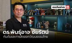 """คุยเรื่องกันดั้มและการส่งออกวัฒนธรรมไทย กับ """"ดร.พันธุ์อาจ ชัยรัตน์"""""""