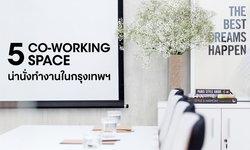 5 Co-Working Space น่านั่งทำงานในกรุงเทพฯ