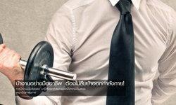 บ้างานอย่างมืออาชีพ ต้องไม่ลืมบ้าออกกำลังกาย!