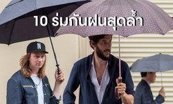 10 ร่มกันฝนสุดล้ำ