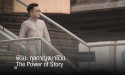 พิริยะ กุลกาญจนาชีวิน The Power of Story