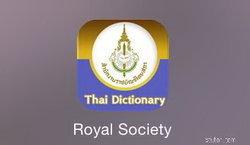 ครูทอม แนะนำการใช้แอปฯ พจนานุกรมฉบับราชบัณฑิตยสถาน ที่นี่ที่แรก