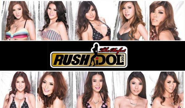 ภาพงาน RUSH The Perfect iDol 2012 รอบสุดท้าย