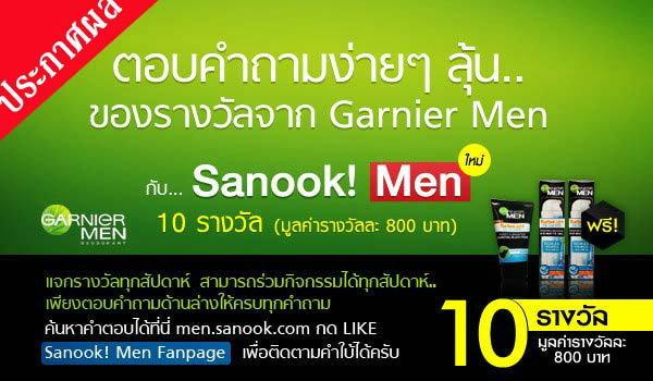 ประกาศผลกิจกรรมร่วมสนุก Sanook! MEN และ Garnier Men