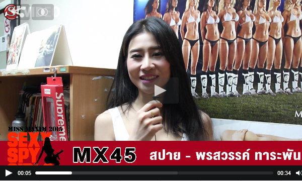 MX45 น.ส. พรสวรรค์ ทาระพันธ์