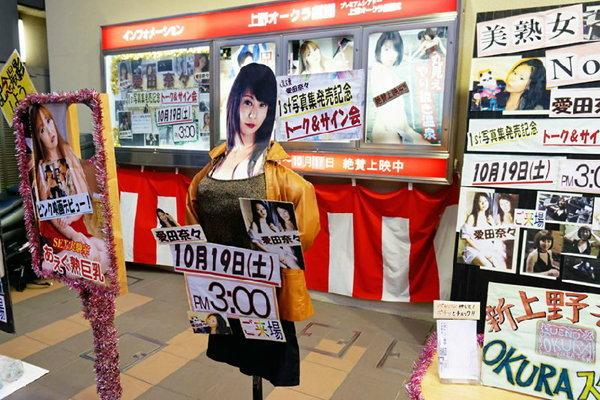 """โอ้ว! หนุ่มโสดชาวญี่ปุ่นในวัยย่าง 40 ปี กว่า 1 ใน 4 ยัง """"จิ้น"""""""