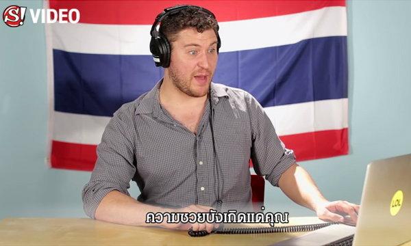 เมื่อคนอเมริกันดูรายการเกมโชว์ไทย (ครั้งแรก)