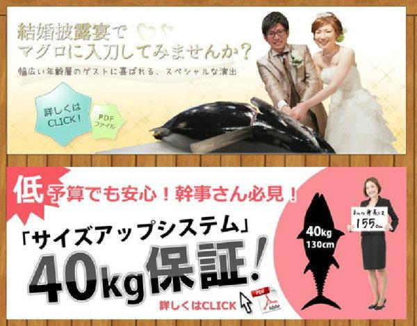 """เทรนด์ใหม่ งานแต่งงานญี่ปุ่นให้บ่าวสาว """"ตัดหัวปลาทูน่า"""" แทนการตัดเค้ก"""