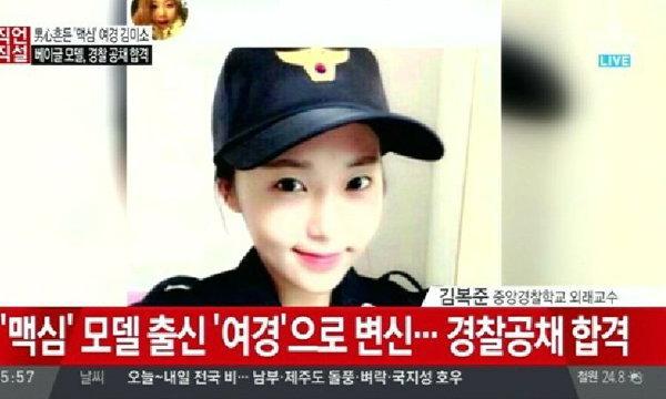 """""""คิม มิโซ"""" อดีตนางแบบแม็กซิมเกาหลี ผู้ผันตัวมาเป็นตำรวจ!!"""