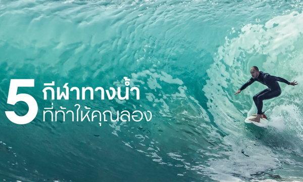 5 กีฬาทางน้ำ ที่ท้าให้คุณลอง
