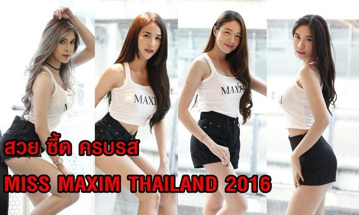 ส่อง 70 สาวเซ็กซี่ว่าที่ MISS MAXIM 2016