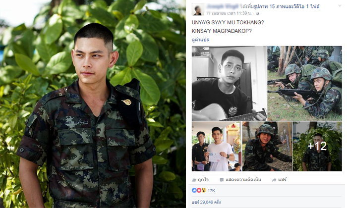 พลทหารเอี๊ยง สิทธา กำลังดังมากในโซเชียลของฟิลิปปินส์