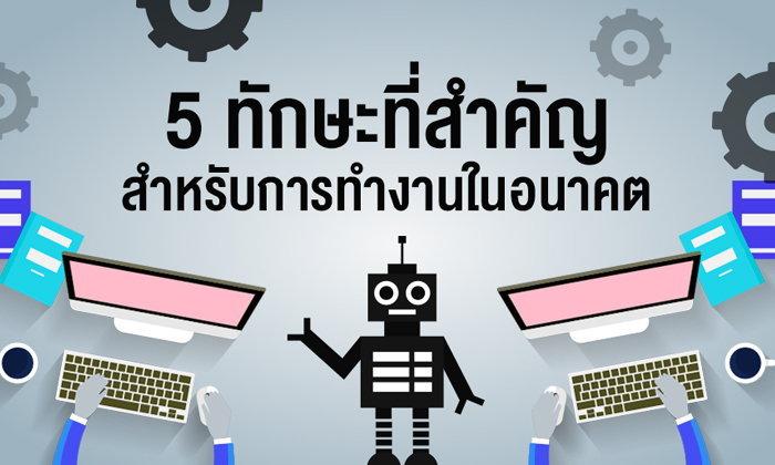 5 ทักษะที่สำคัญสำหรับการทำงานในอนาคต