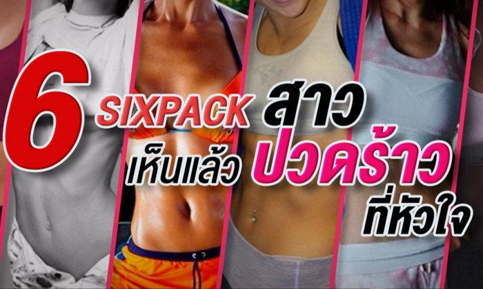 6 สาวกับ Sixpack ที่จะมาทำให้หัวใจหนุ่มๆ สั่นไหว