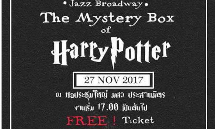 เหล่ามักเกิ้ลทั้งหลาย เตรียมดื่มด่ำกับการแสดงจากโลกแห่งเวทมนต์  กับโชว์ Mystery Box of Harry Potter