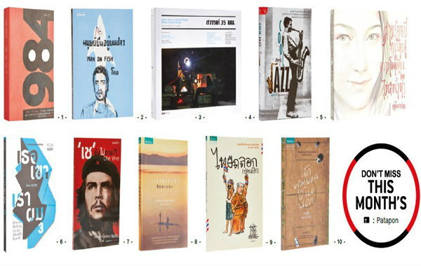 10 หนังสือน่าอ่านห้ามพลาดเด็ดขาด