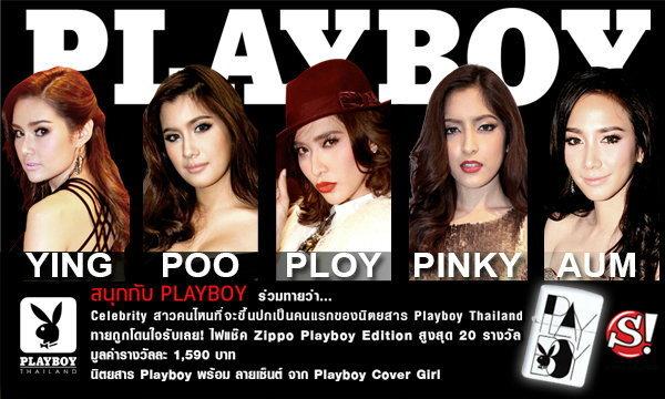 PLAYBOY THAILAND จับมือ SANOOK! MEN ชวนลุ้นทายสาวฮอตคนแรกบนปก PLAYBOY