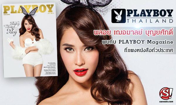 "PLAYBOY THAILAND คว้า ""พลอย เฌอมาลย์"" มาเป็น Cover Model คนแรก!!"