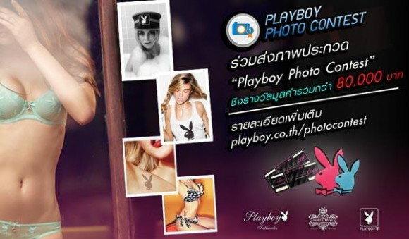 """ร่วมส่งภาพประกวด """"Playboy Photo Contest"""""""