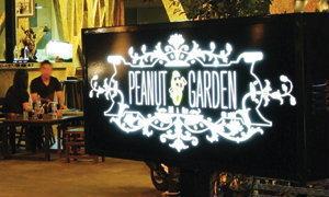Peanut Garden อาหารอร่อยโดดเด่นด้วยค็อกเทล