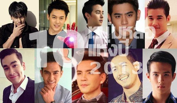10 อันดับ ดาราชายไทยหล่อมากที่สุด 2013