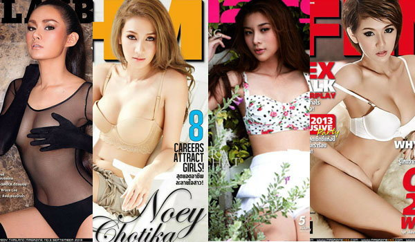 5 อันดับ สุดยอดปกเซ็กซี่ ปี2013