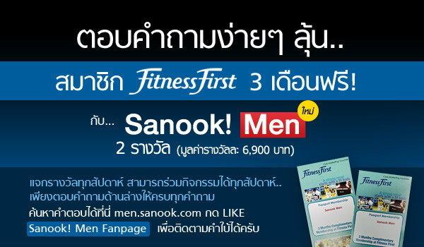 กิจกรรมร่วมสนุกกับ Sanook! MEN และ Fitness First