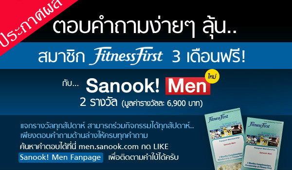 ประกาศผลกิจกรรมร่วมสนุก Sanook! MEN และ fitness first