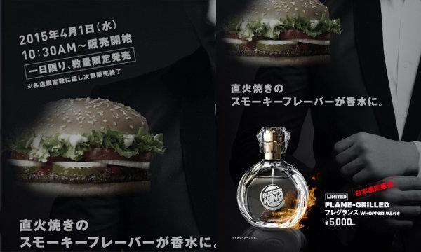 """อร่อยไม่พอ ต้องหอมด้วย เบอร์เกอร์คิงญี่ปุ่นผุดน้ำหอม """"ย่างไฟ"""""""